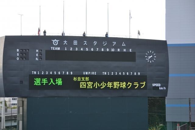 四宮小少年野球クラブ
